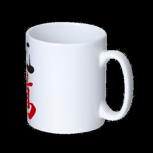 麻雀牌 九萬  漢字のみバージョン<萬子 キュウマン/キュウワン/チューワン/チューマン> マグカップ  ホワイト