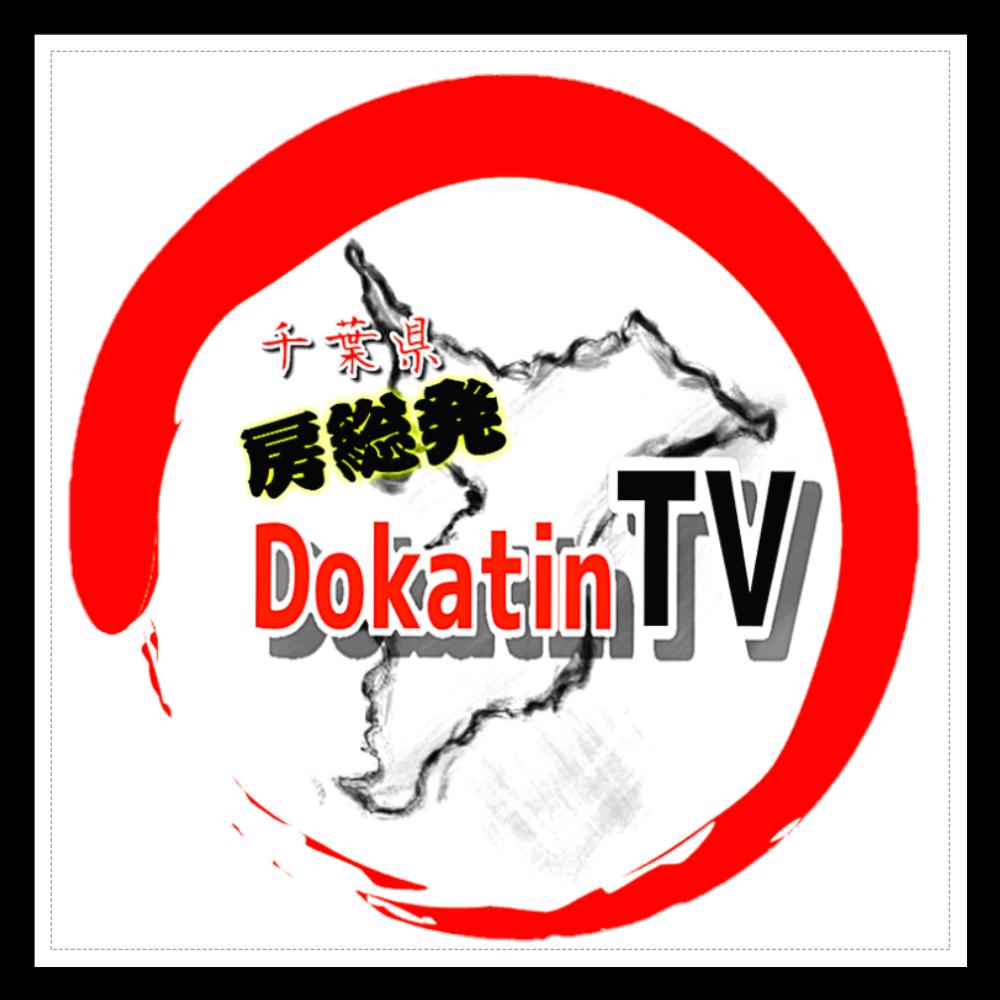 房総半島DokatinTVロゴステッカー 160mmクリアステッカー・シール