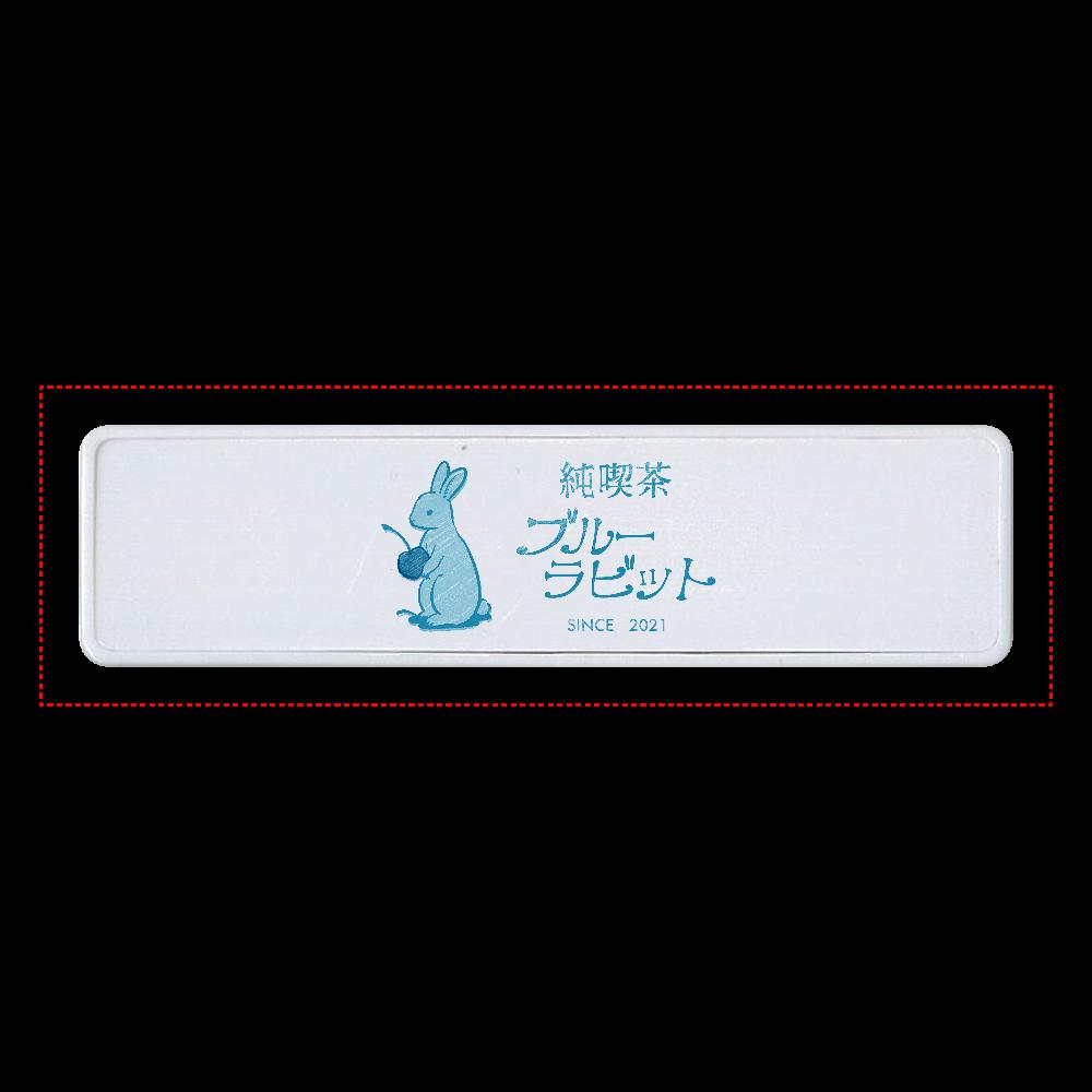 純喫茶ブルーラビット ロゴ(横タイプ)スティック充電器 スティック型モバイルバッテリー2000mAh