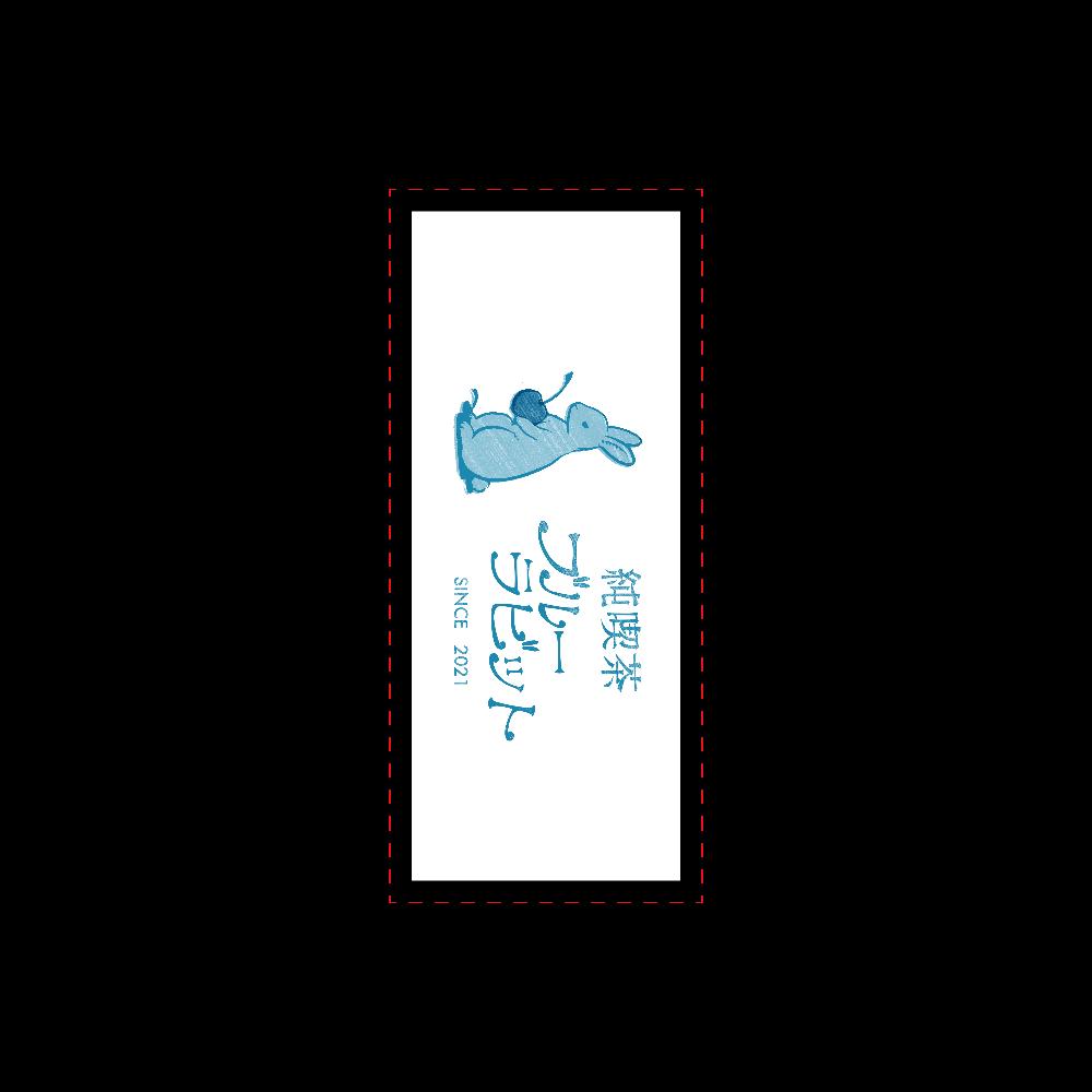 純喫茶ブルーラビット ロゴ(横タイプ)ボールペン ボールペン