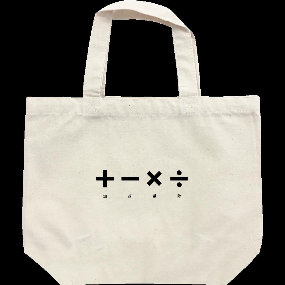 四則計算・黒 トートバッグ レギュラーキャンバストートバッグ(S)