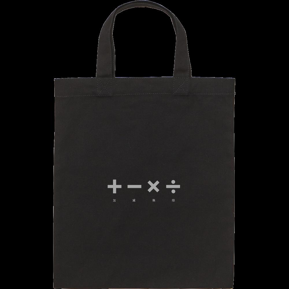 四則計算・グレー トートバッグ スタンダードキャンバスフラットトートバッグ(S)