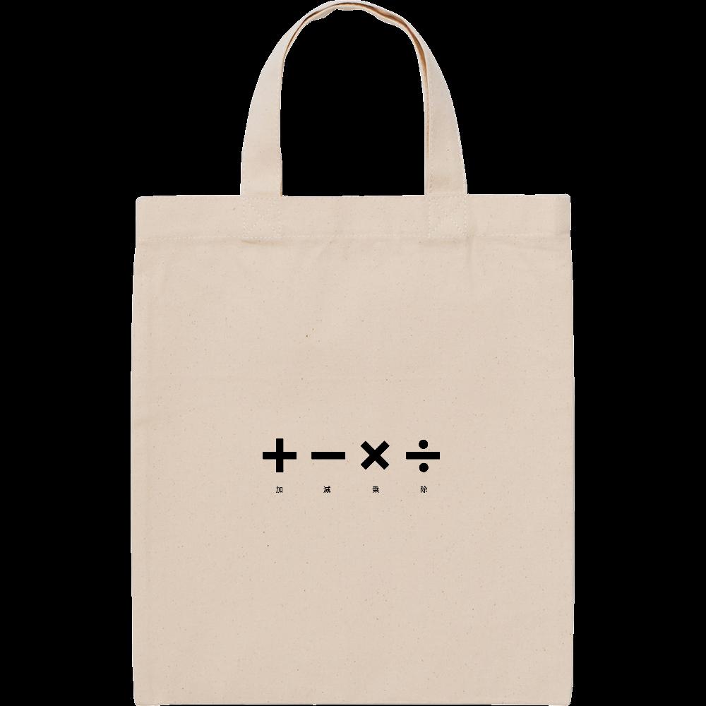 四則計算・黒 トートバッグ スタンダードキャンバスフラットトートバッグ(S)