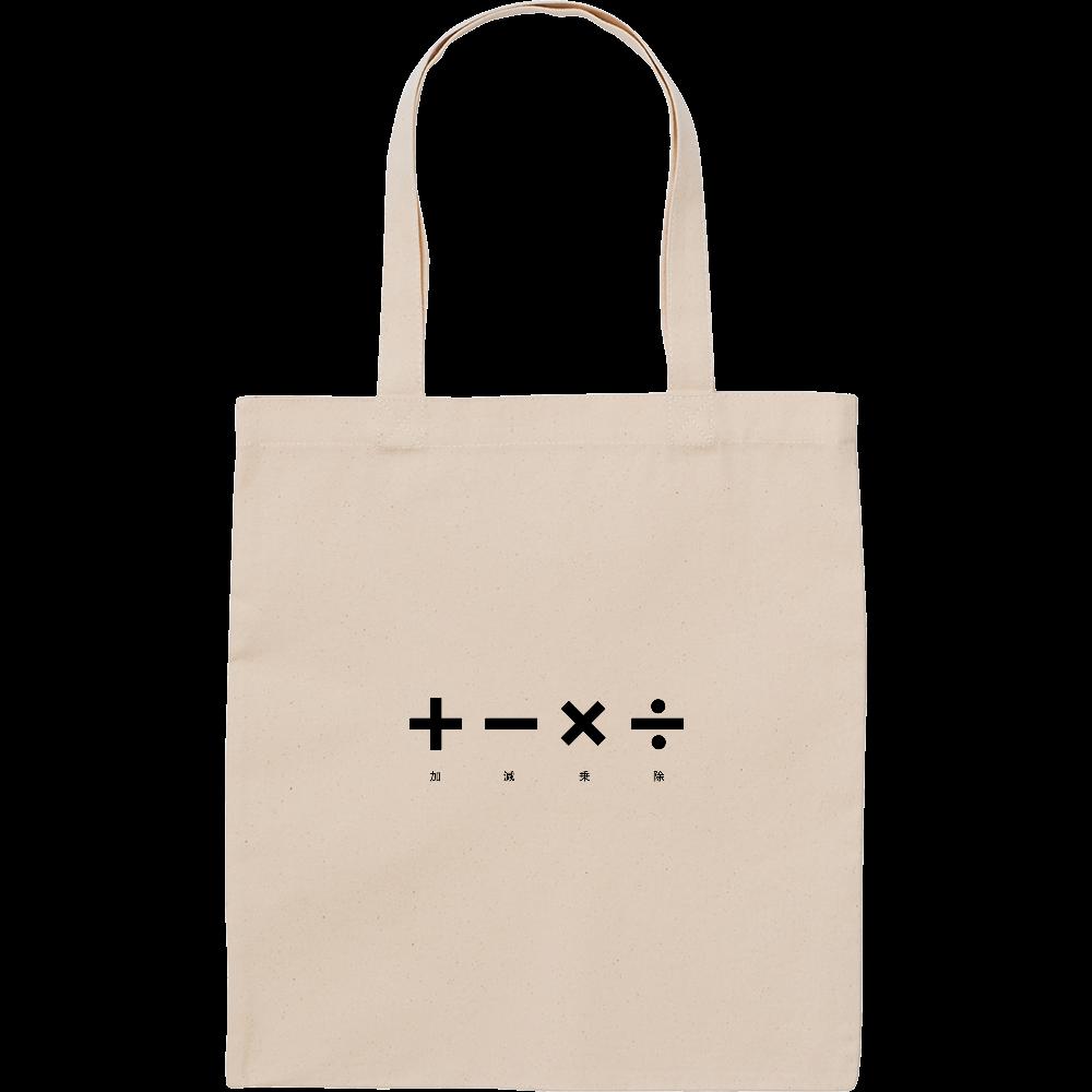 四則計算・黒 トートバッグ スタンダードキャンバスフラットトートバッグ(M)