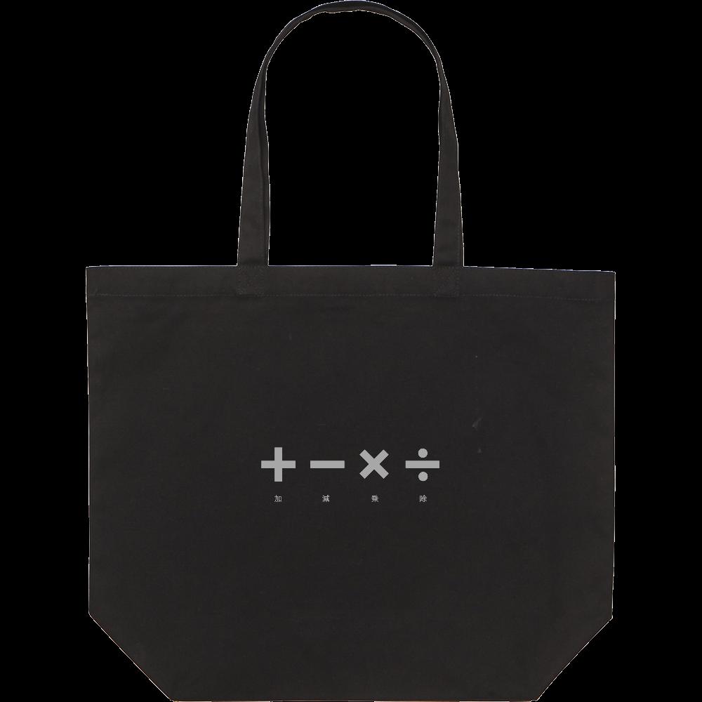 四則計算・グレー スタンダードキャンバストートバッグ(L) スタンダードキャンバストートバッグ(L)