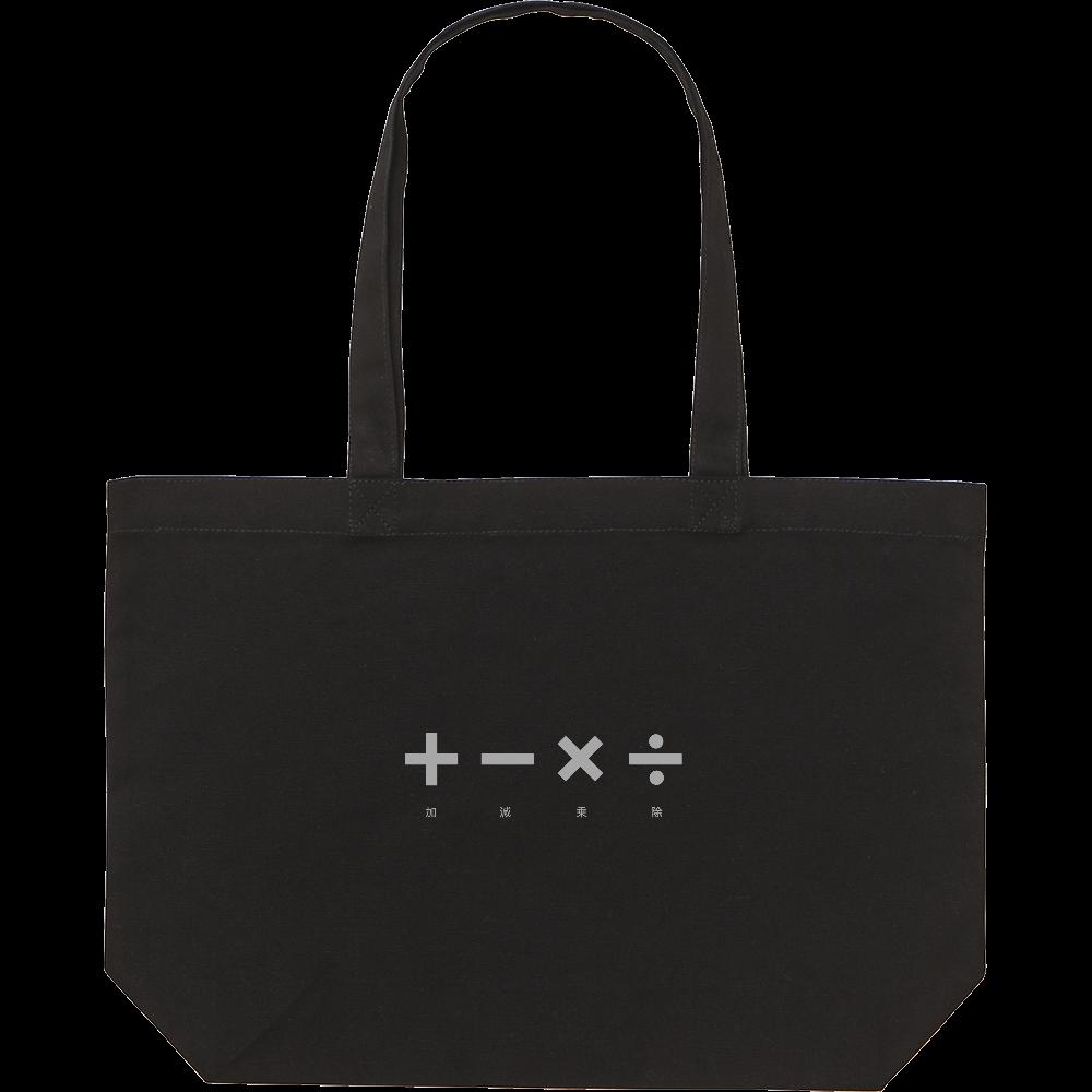 四則計算・グレー スタンダードキャンバストートバッグ(W) スタンダードキャンバストートバッグ(W)