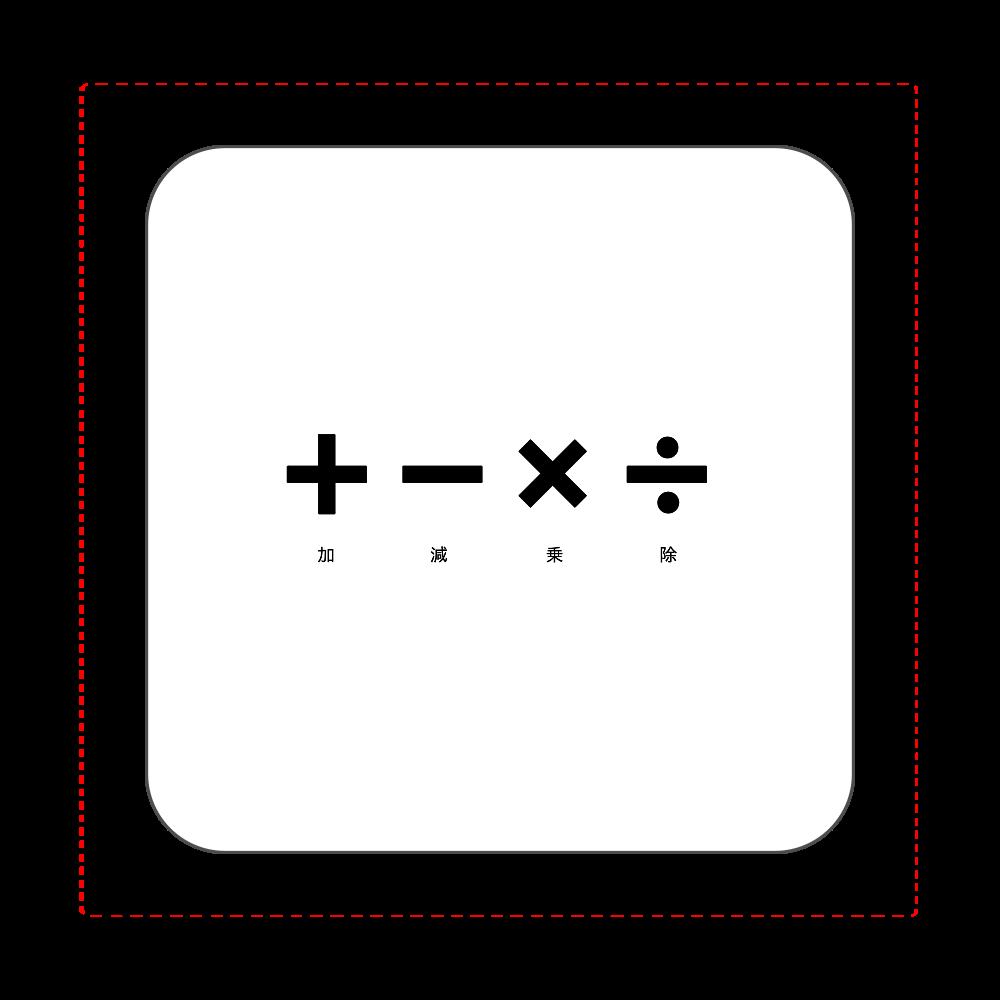 四則計算・黒 タオル 全面プリントハンカチタオル