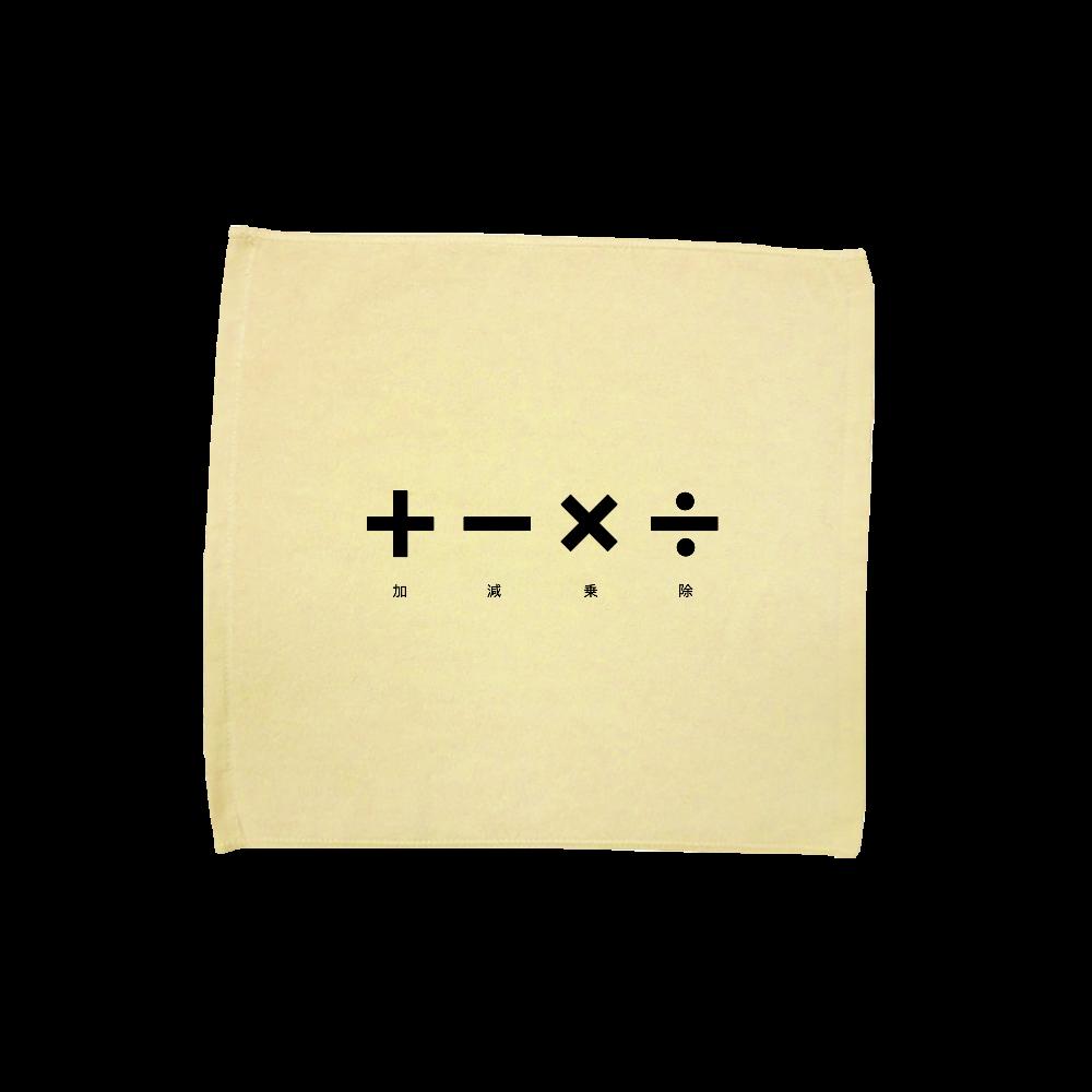 四則計算・黒 タオル ハンドタオル