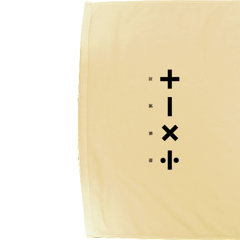 四則計算・黒 タオル シャーリングバスタオル