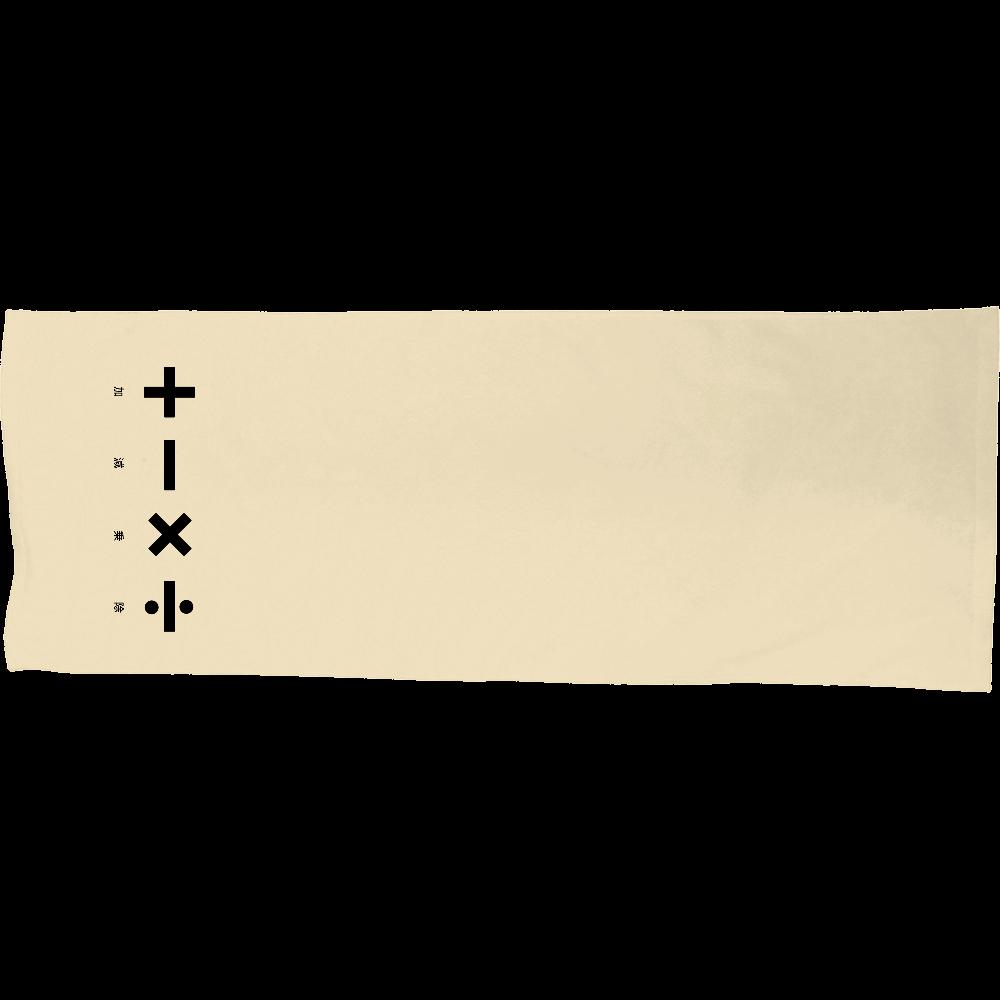 四則計算・黒 タオル シャーリングスポーツタオル