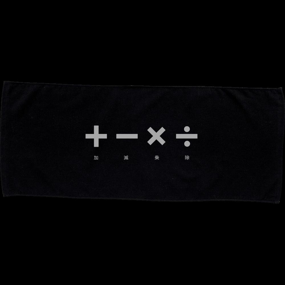 四則計算・グレー タオル カラーフェイスタオル