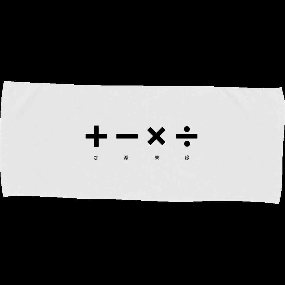 四則計算・黒 タオル カラーフェイスタオル
