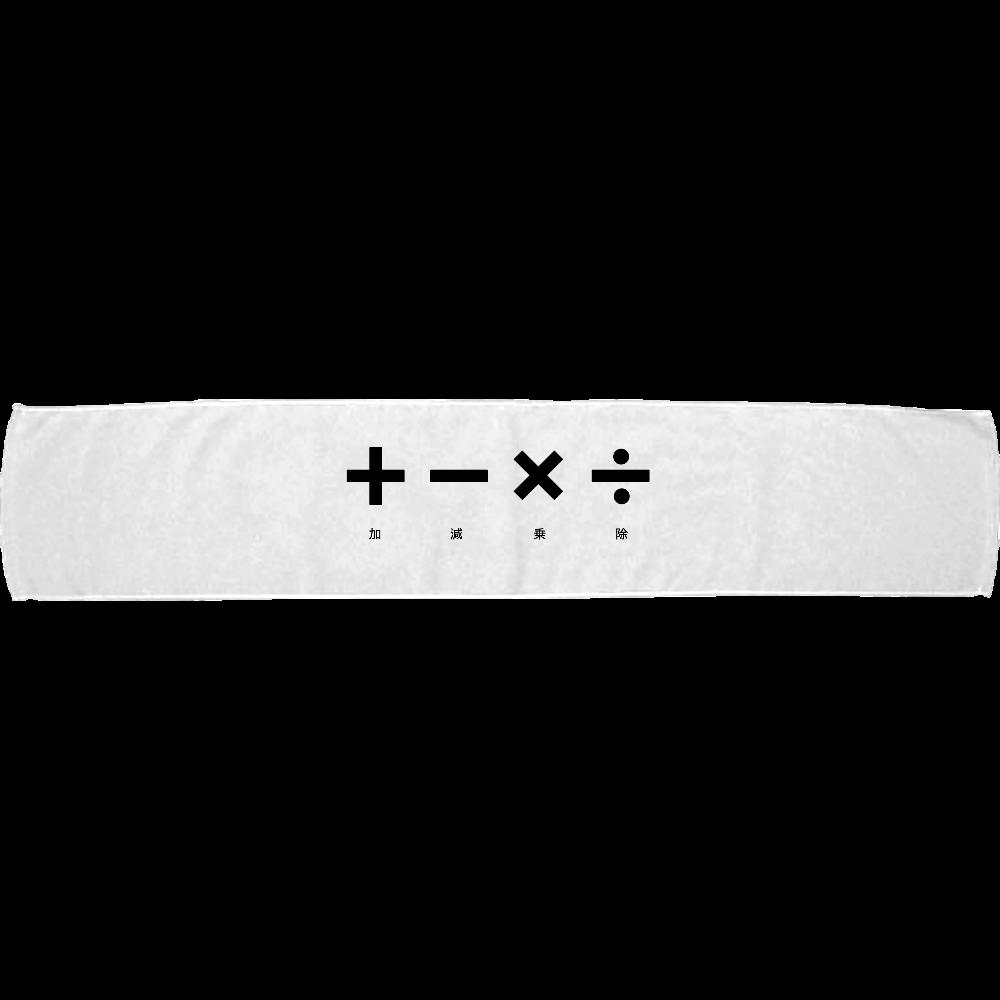 四則計算・黒 タオル カラーマフラータオル