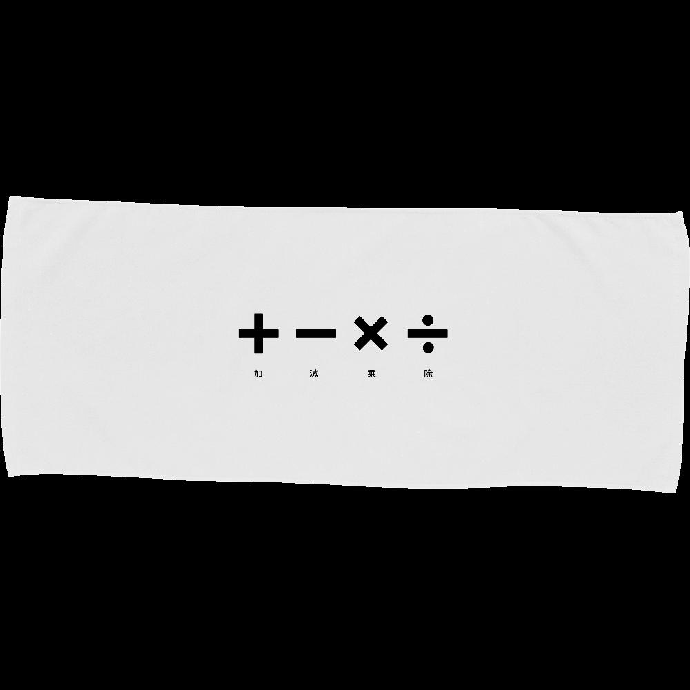 四則計算・黒 タオル 即日フェイスタオル