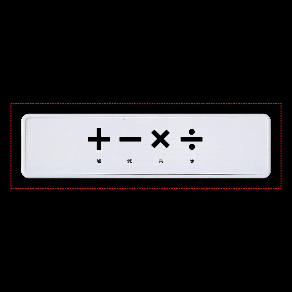 四則計算・黒 モバイルバッテリー スティック型モバイルバッテリー2000mAh