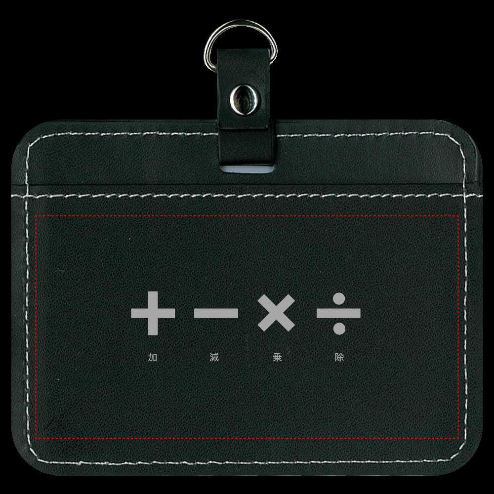 四則計算・グレー パスケース オリジナルパスケース