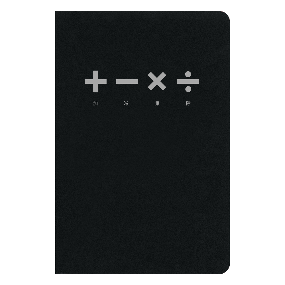 四則計算・グレー ノート ハードカバーノート(罫線)