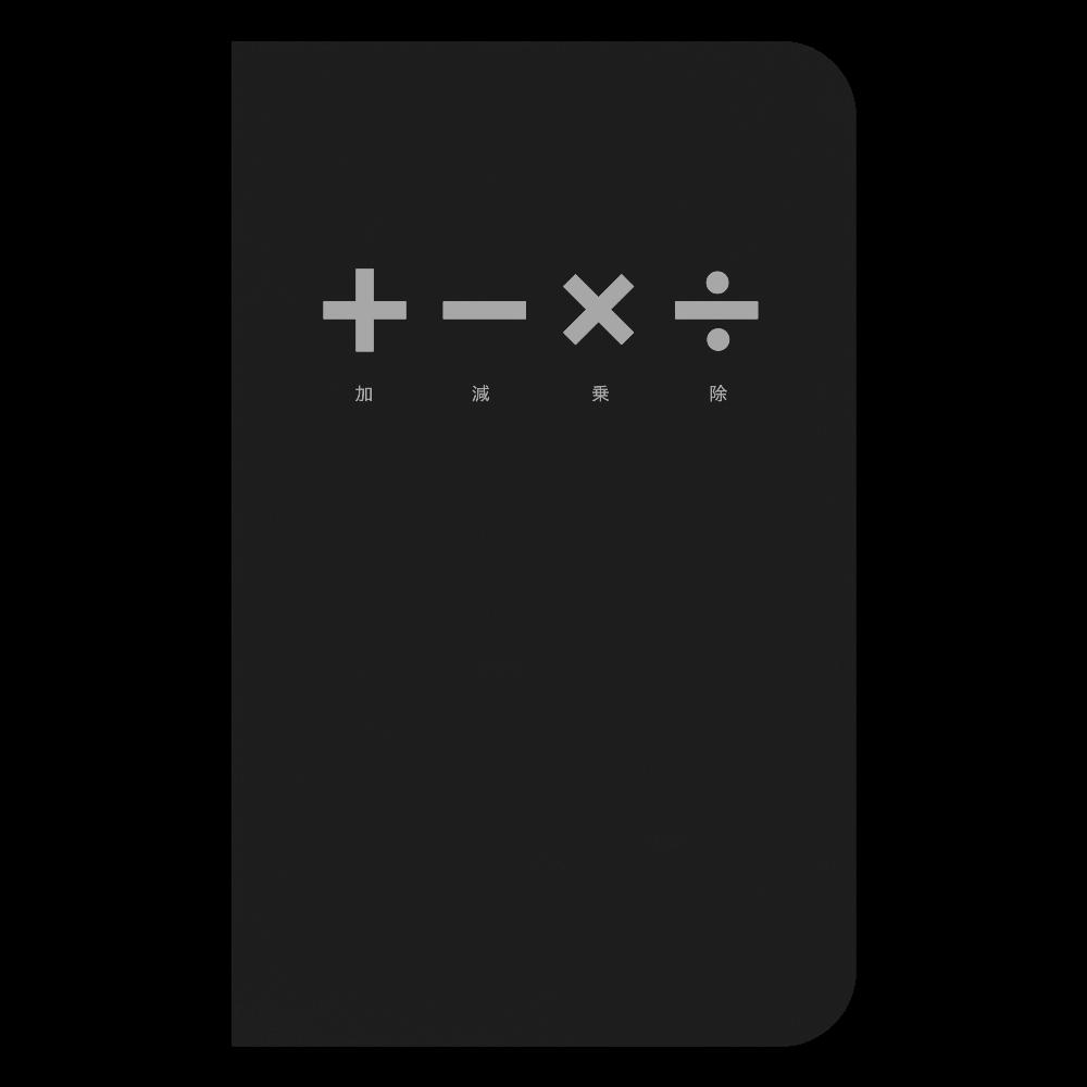 四則計算・グレー ノート ハードカバーミニノート(罫線)