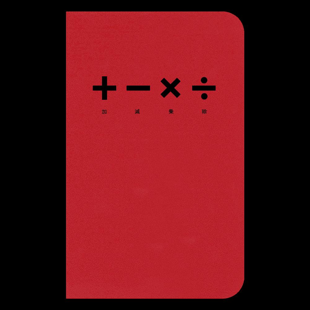 四則計算・黒 ノート ハードカバーミニノート(罫線)