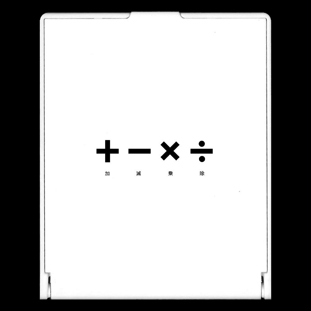 四則計算・黒 ミラー スクエアミラー