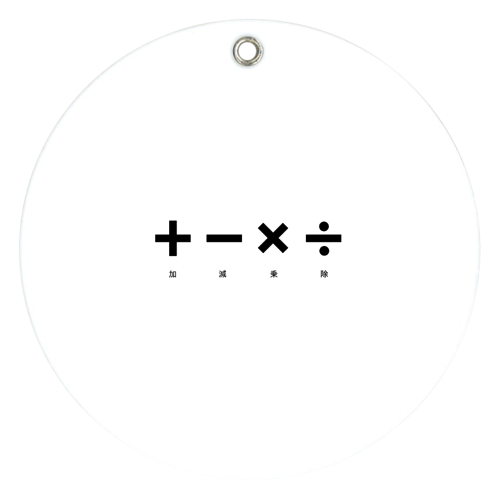 四則計算・黒 ミラー スライドアクリルミラー ラウンド