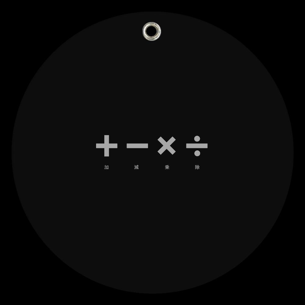 四則計算・グレー ミラー スライドアクリルミラー ラウンド