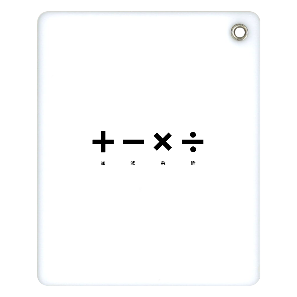 四則計算・黒 ミラー スライドアクリルミラー スクエア