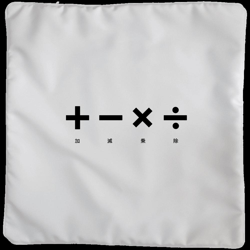 四則計算・黒 クッション クッションカバー(大)カバーのみ