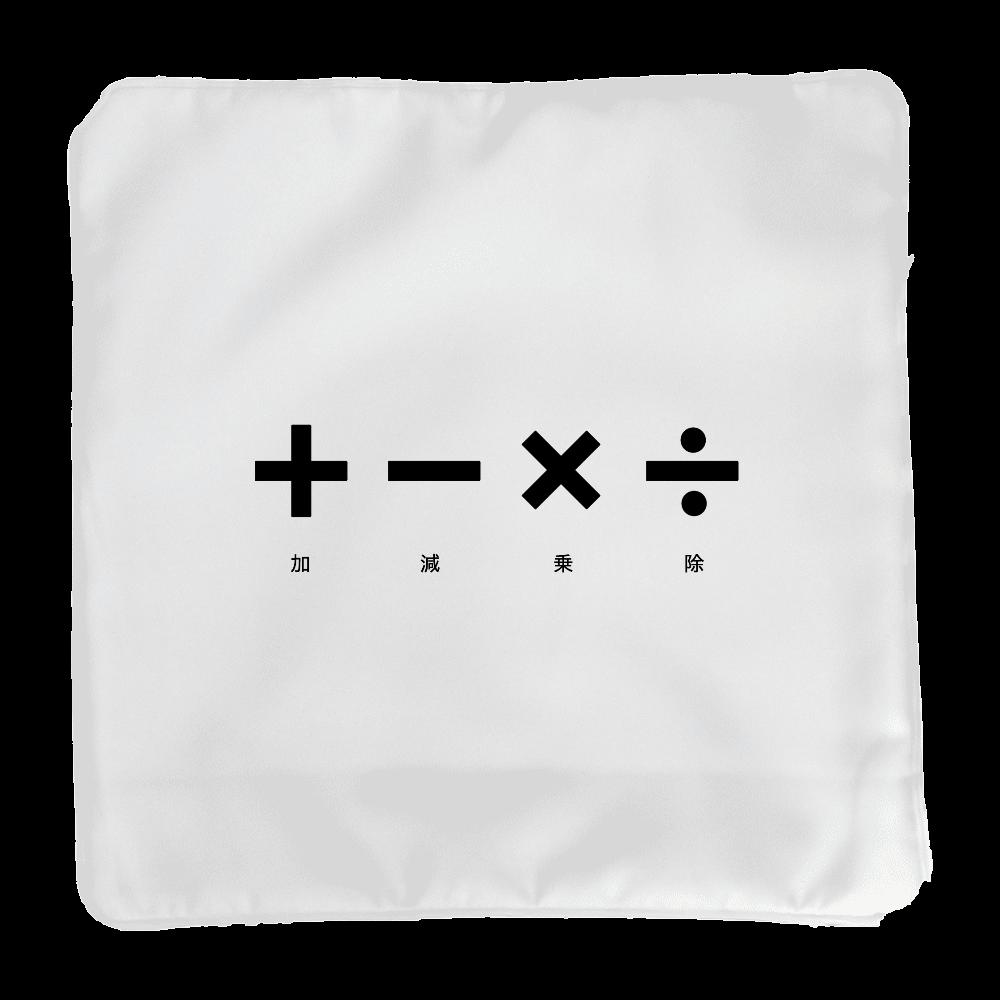 四則計算・黒 クッションカバー(小)カバーのみ クッションカバー(小)カバーのみ