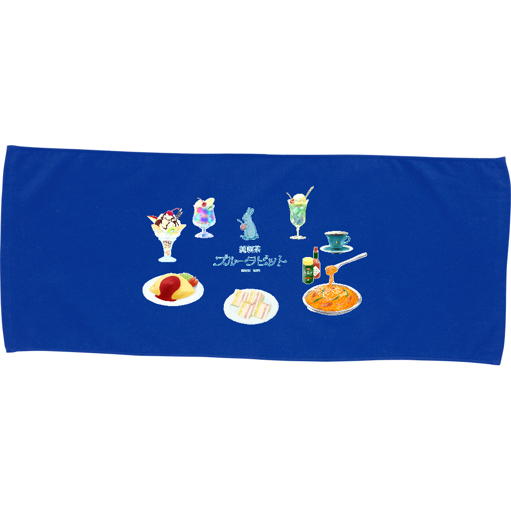 純喫茶ブルーラビット(定番メニュー)フェイスタオル カラーフェイスタオル
