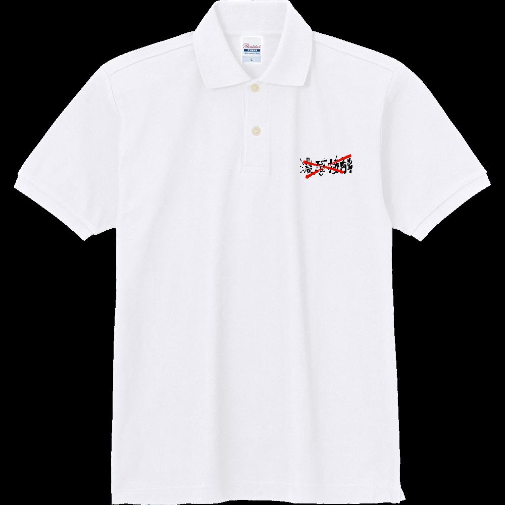 ソーシャルディスタンスポロシャツ(タイプA) 定番ポロシャツ