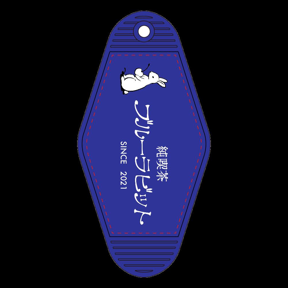 純喫茶ブルーラビット(白抜きロゴ)モーテルキーホルダー モーテルキーホルダー