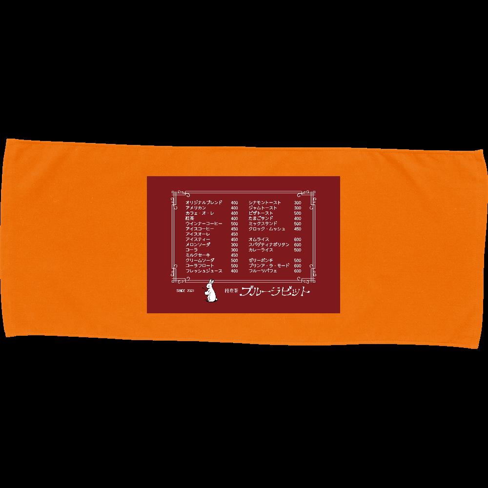 純喫茶ブルーラビット (店内メニュー表風)カラーフェイスタオル カラーフェイスタオル