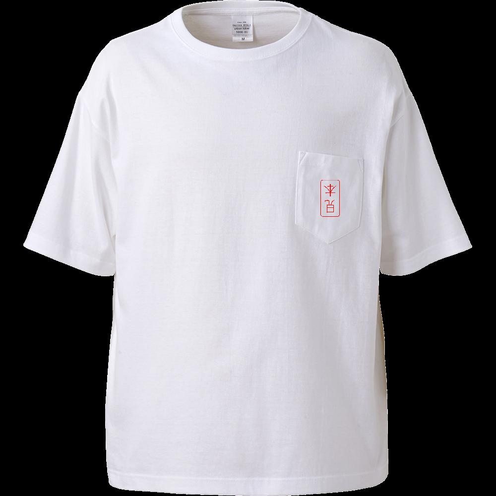 誤見本 Tシャツ ビッグシルエットTシャツ(ポケット付)