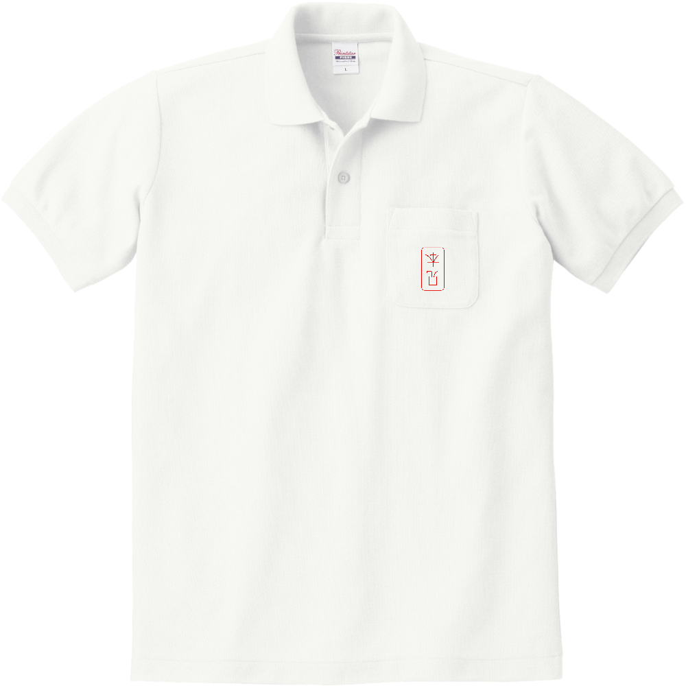 誤見本 ポロシャツ 定番ポロシャツ(ポケット付き)