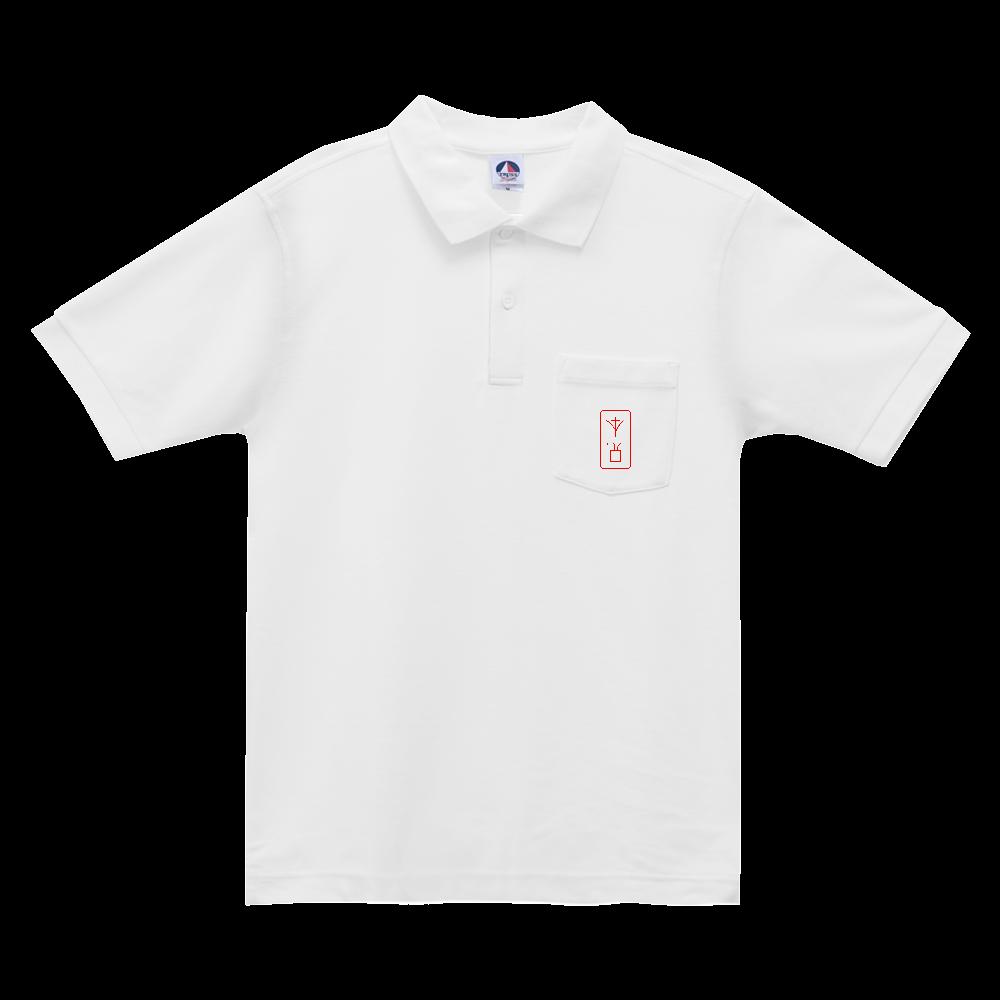 誤見本 ポロシャツ ベーシックスタイルポロシャツ(ポケット付)