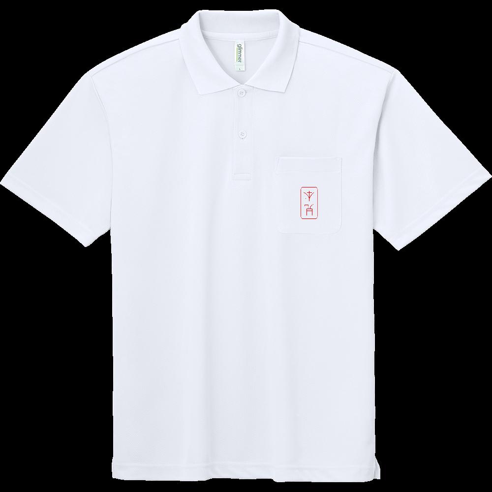 誤見本 ポロシャツ ドライポロシャツ(ポケット付き)