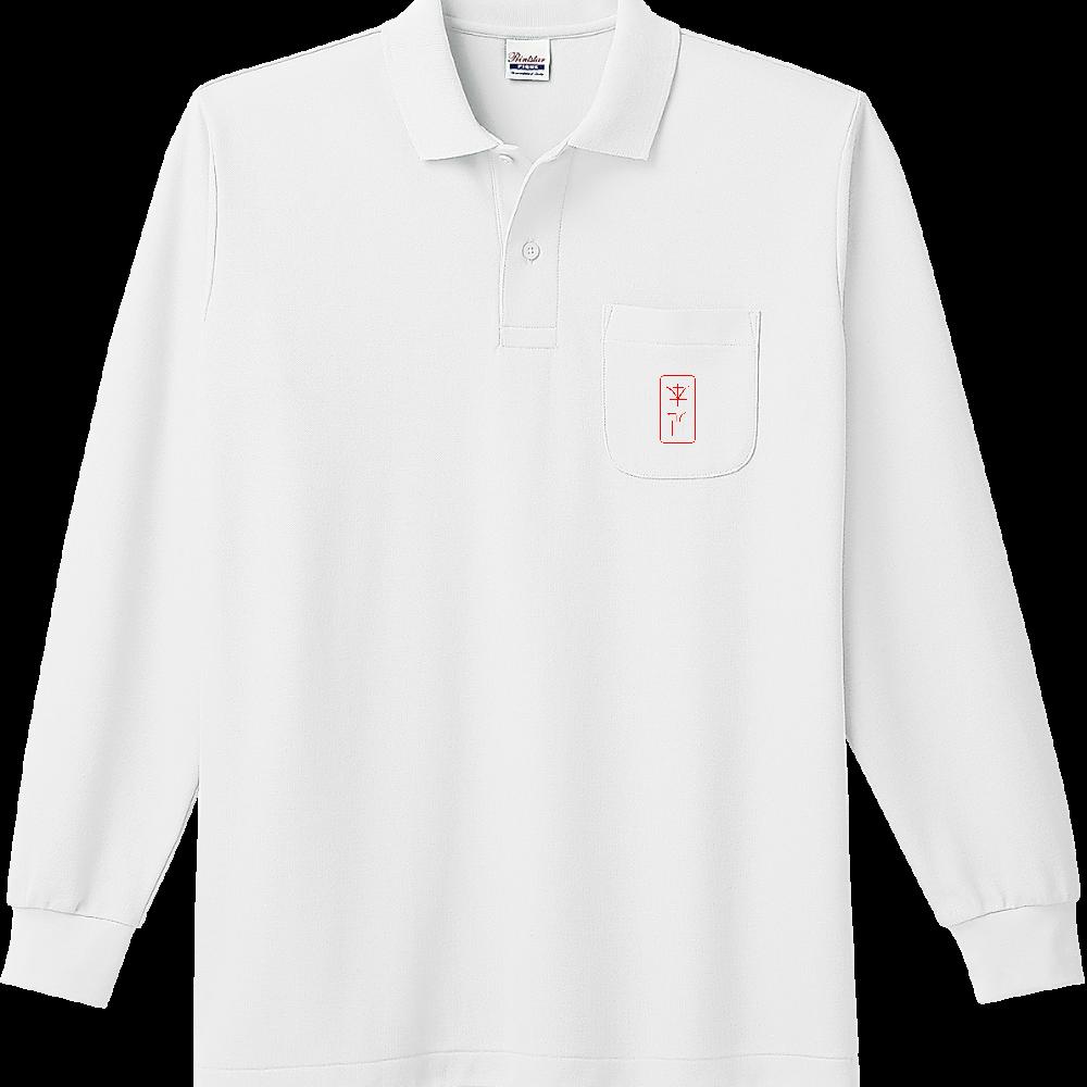 誤見本 ポロシャツ 長袖ポロシャツ(ポケット付き)
