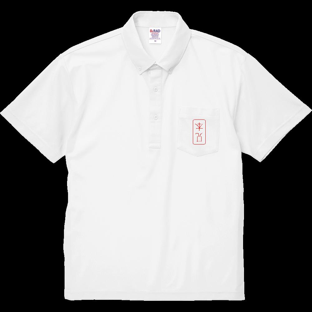 誤見本 ポロシャツ スペシャルドライカノコポケットポロシャツ