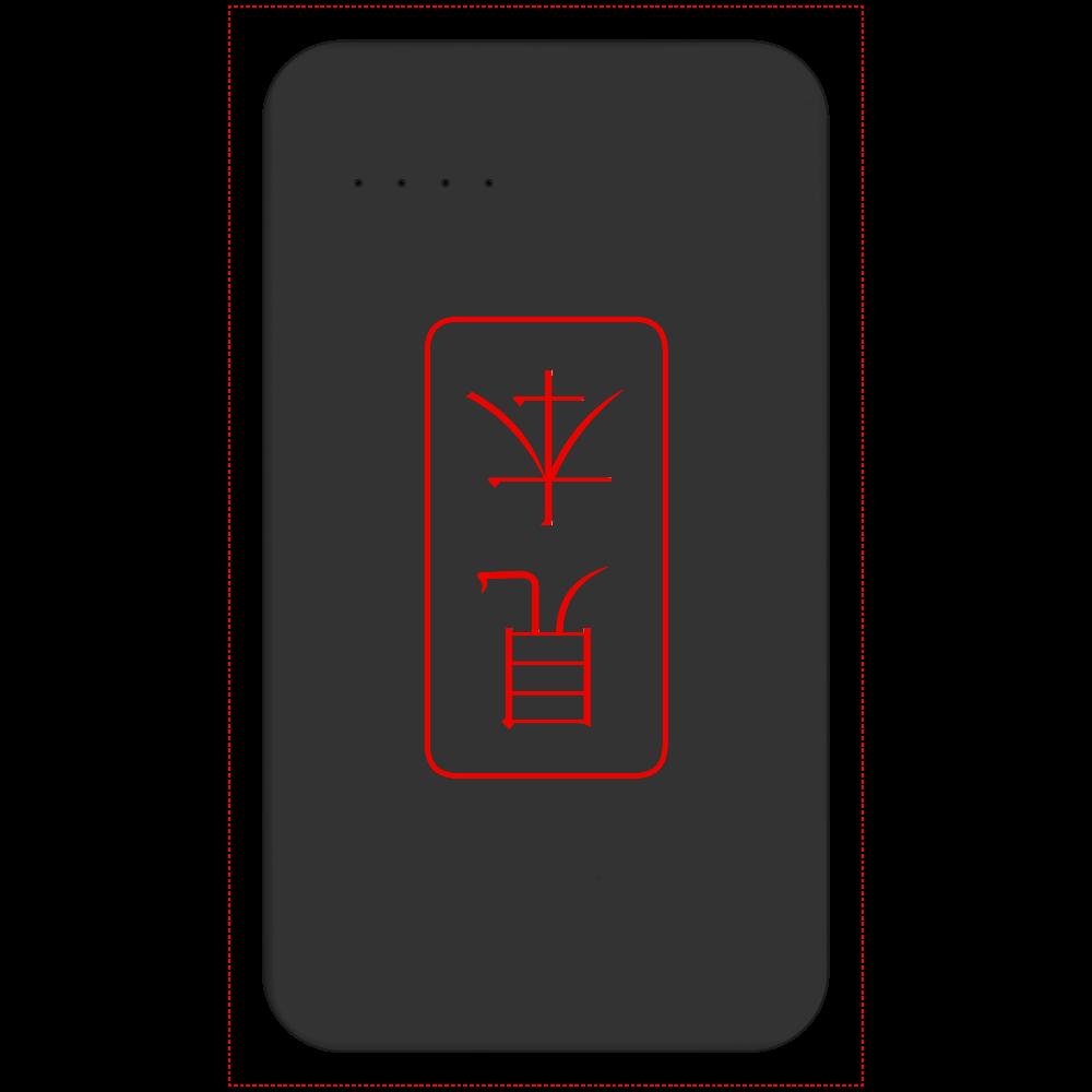 誤見本 モバイルバッテリー 残量表示付きモバイルバッテリー(4000mAh)