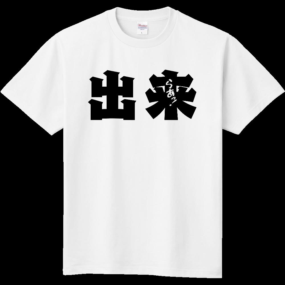 おもしろTシャツ できらぁ! メンズ レディース 定番Tシャツ