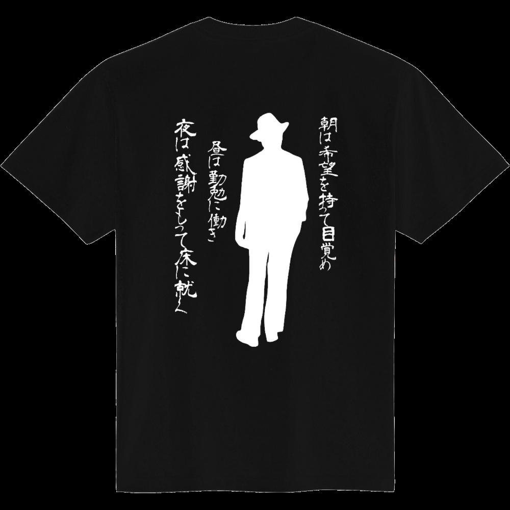 おもしろTシャツ 麻生太郎 名言  バックプリントVer 定番Tシャツ