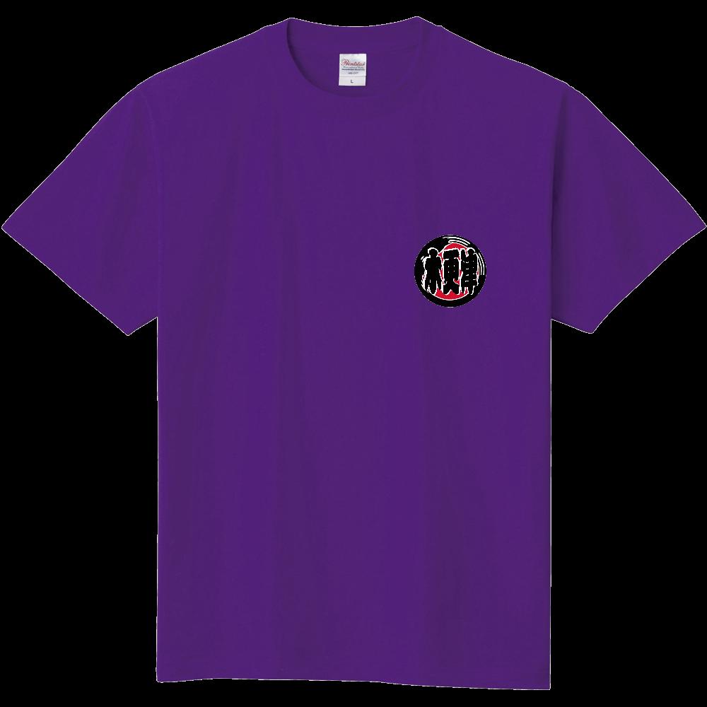 房総半島木更津魚河岸Tシャツ 定番Tシャツ