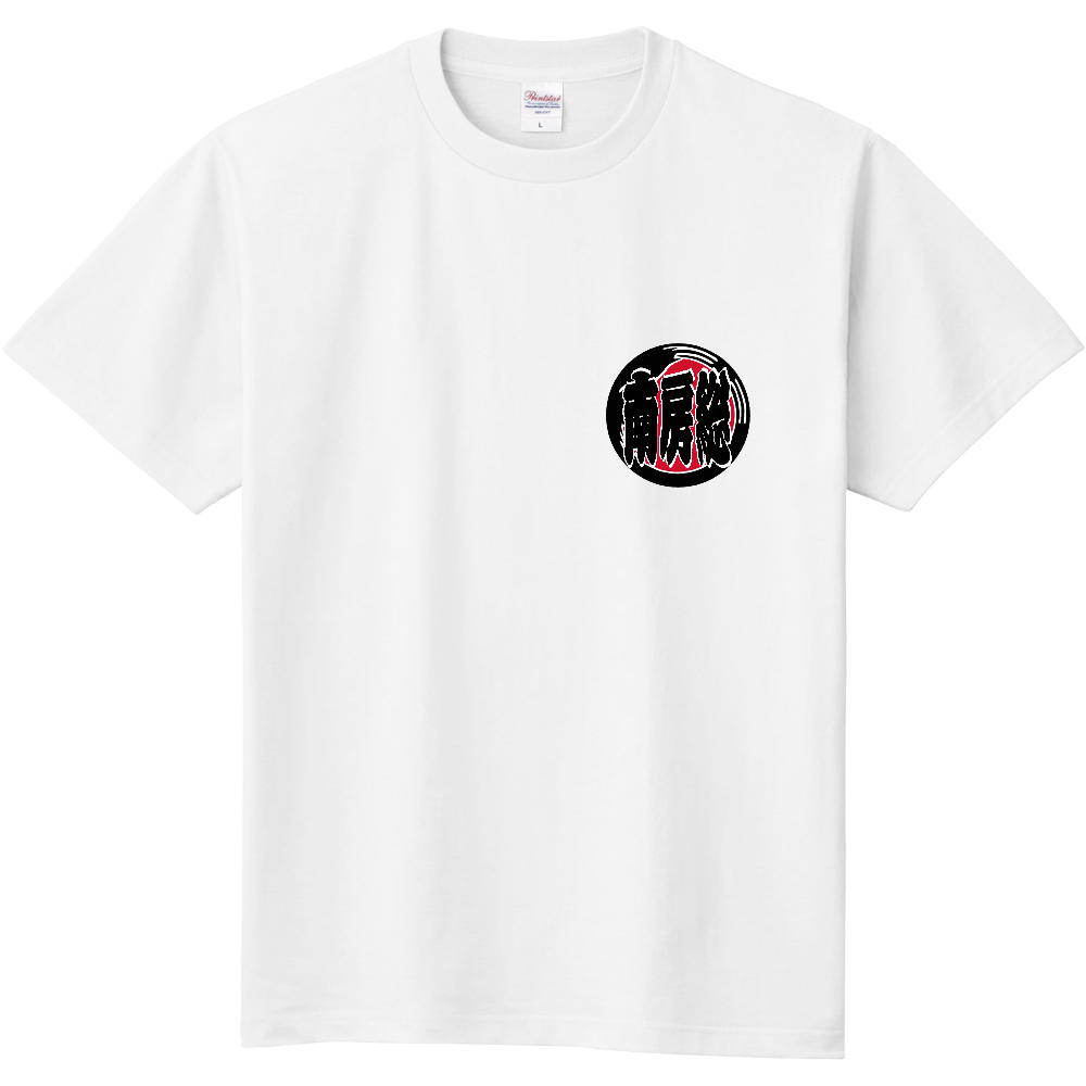 房総半島南房総市魚河岸Tシャツ 定番Tシャツ