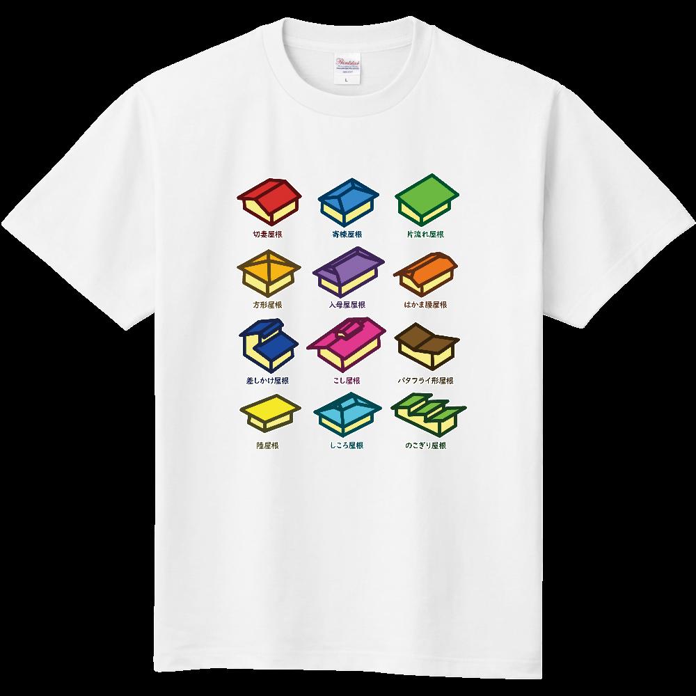 屋根種類図鑑 定番Tシャツ
