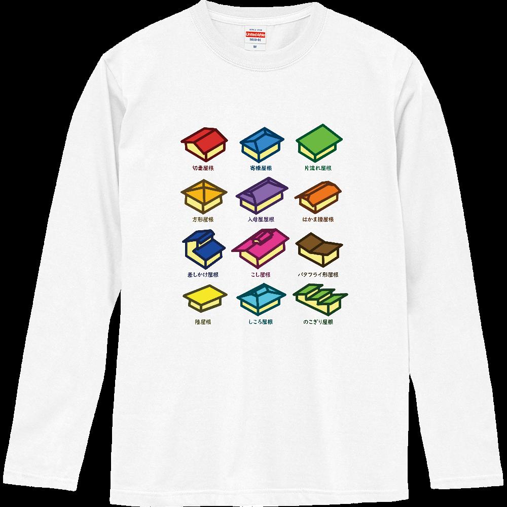 屋根種類図鑑 ロングスリーブTシャツ