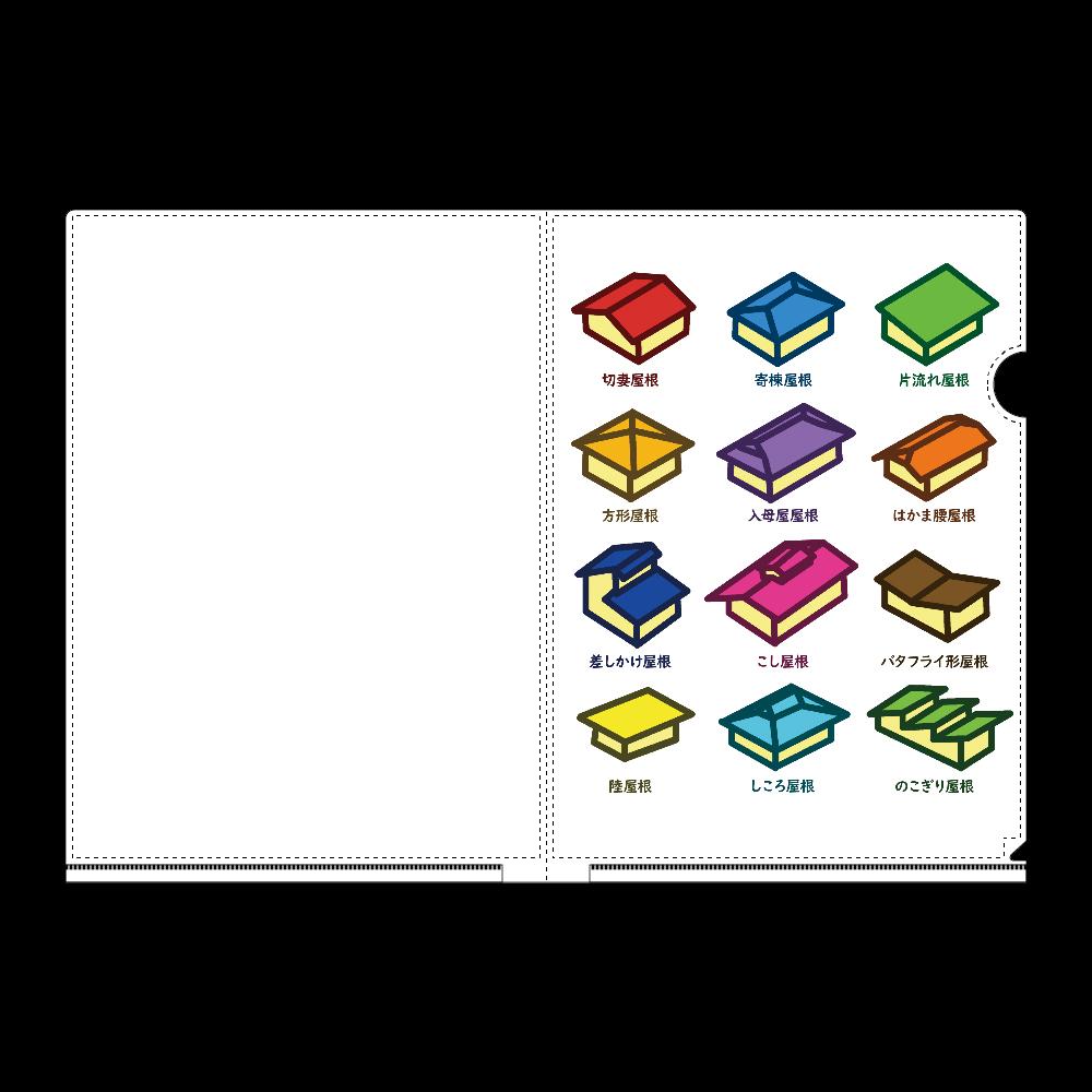 屋根種類図鑑 A4フルグラフィッククリアファイル