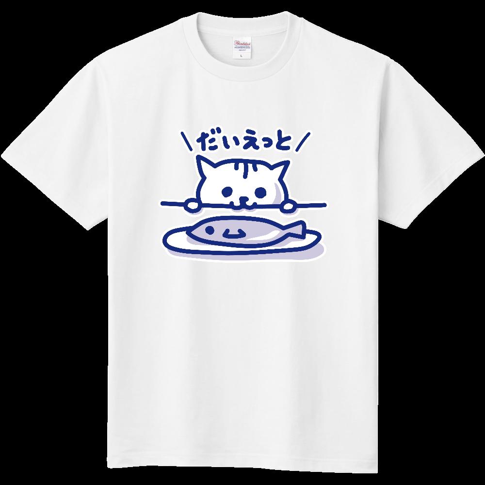 だいえっと 定番Tシャツ