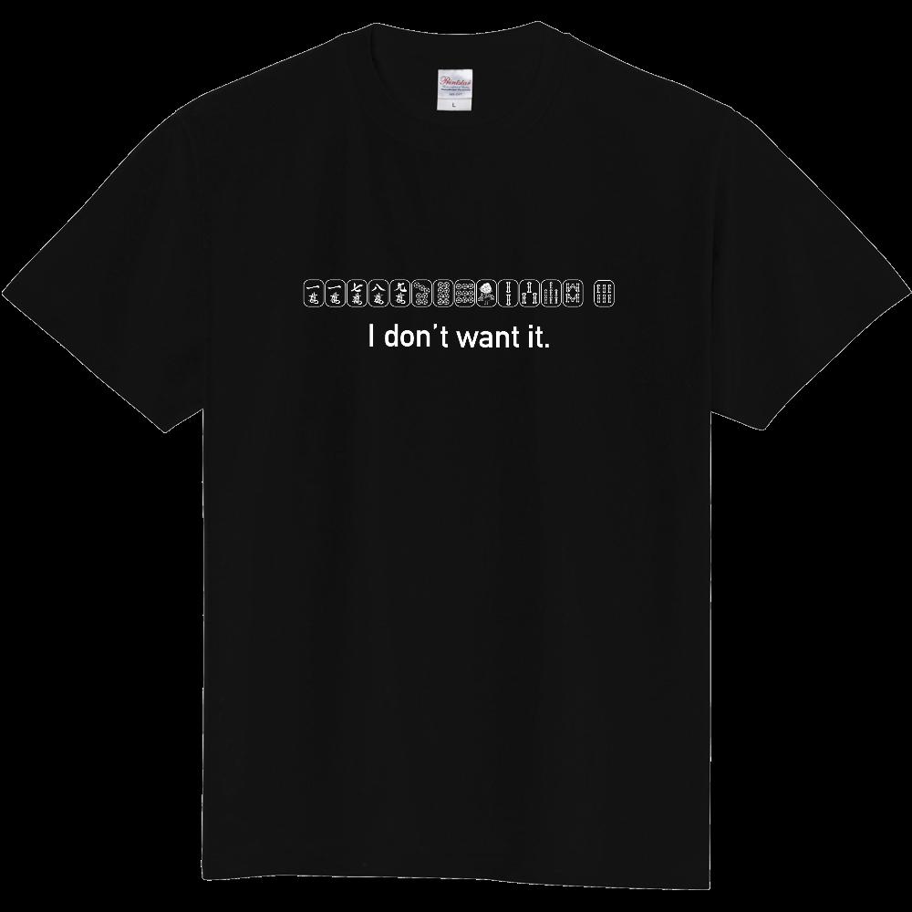 I don't want it. 定番Tシャツ
