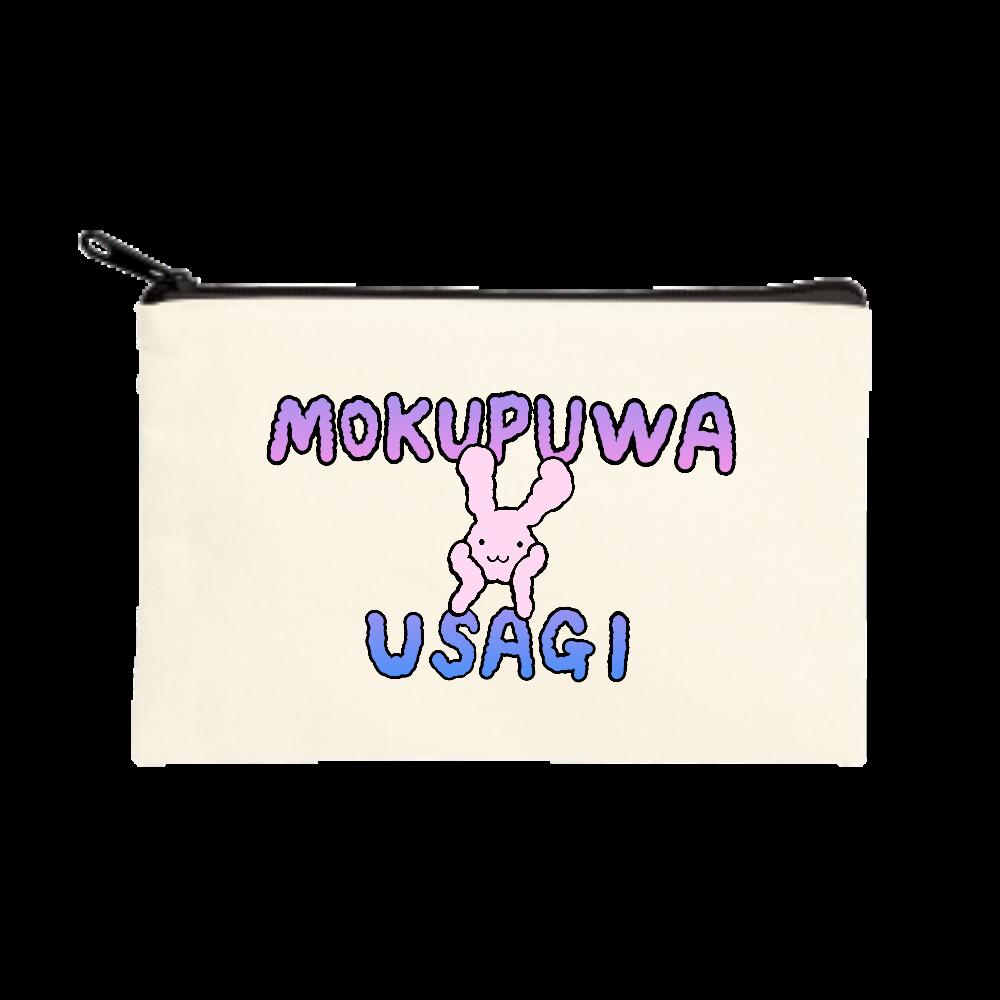 mokupuwausagi ポーチ(S)